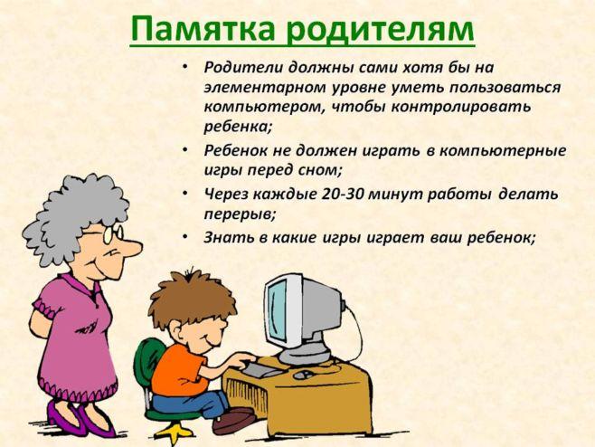 Вредит ли компьютер детям