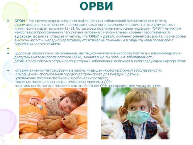Что делать, если ребенок заболел ОРВИ