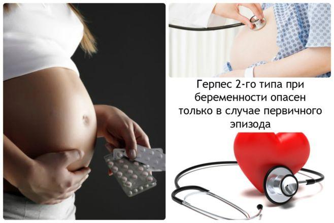 Чем опасен герпес при беременности