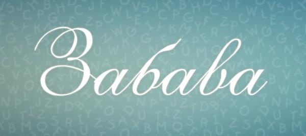 Значение имени Забава