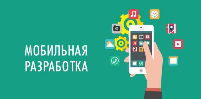 Выгодная разработка мобильных приложений в Украине для бизнеса в Америке