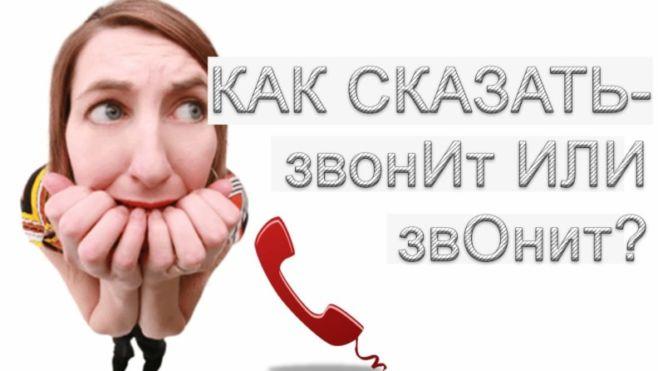 Как правильно говорить звОнит или звонИт