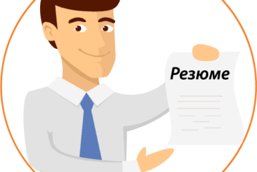 Как правильно написать резюме образец