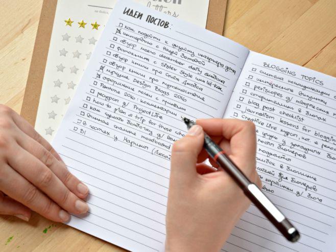 О чем писать в блог